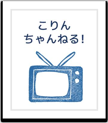 こりんチャンネル